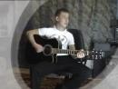 Журавли САМОЕ КРАСИВОЕ по моему исполнение песни под гитару