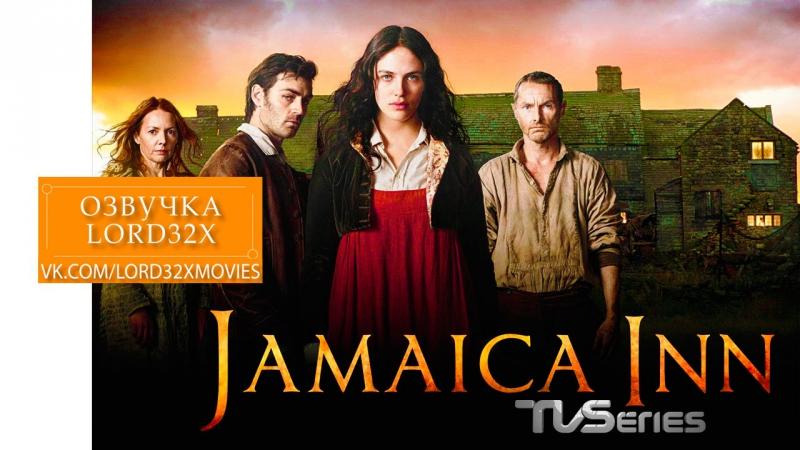 Трактир «Ямайка» — 3 серия (2014)