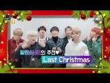 251217 SBS Gayo Daejun Christmas Song - BTS 'Last Christmas'