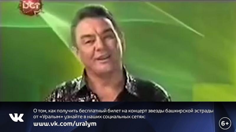 Гастроли народного артиста Республики Башкортостан Газима Ильясова.