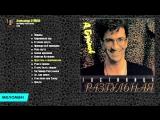 Александр Буйнов - Гостиница разгульная (Альбом 1993)