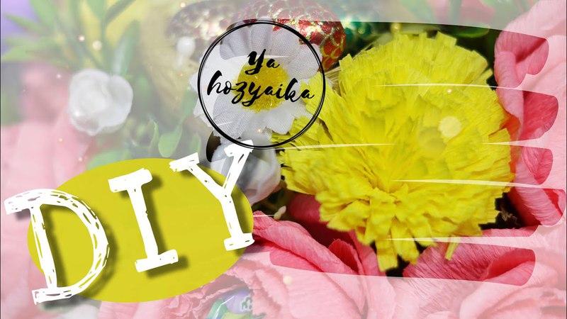 Цветок 🌼 из гофрированной бумаги DIY 💡 Универсальное украшение для букетов из конфет 🍬