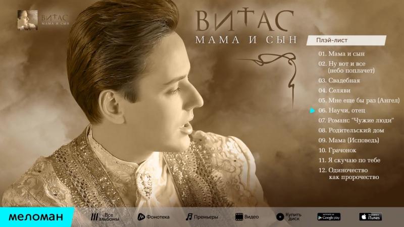Витас Мама и сын Альбом 2011 г