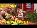 20 серия. Супермаркет