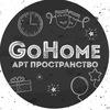 Арт-пространство GoHome . Фотосессии-Мероприятия