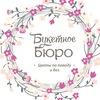Букетное Бюро, пл.Восставших , 4 ,Севастополь