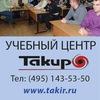 УЦ ТАКИР Системы охраны и пожарной безопасности