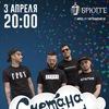 3.04 | СМЕТАНА band | Минск | Брюгге