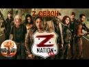 Нация Z 2 сезон онлайн