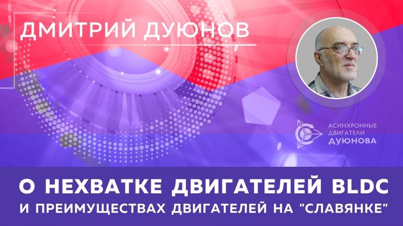 Дмитрий Дуюнов о нехватке двигателей BLDC и преимуществах двигателей на «Славянке»