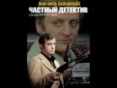 Частный детектив / L'alpagueur (1976)