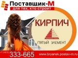 Кирпич БАВАРСКАЯ КЛАДКА в Брянске. ООО