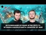 Лучшие игры 2017-го (28.12.17). Артём Комолятов и Антон Белый играют в Middle-earth: Shadow of War