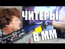 Баба Аня играет в КС. Читеры на ММ в CS:GO