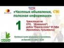 21 10 17 рекламаэтоя Объявления Размещение на СТС Домашний и радио Европа плюс Кропоктин 91 5фм