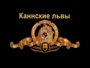 роща_анонсы Каннские львы