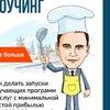 «Внутренняя кухня: PRO запуски на миллионы»