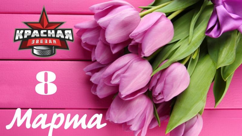 Поздравление с 8 Марта от ХК Красная звезда 2010