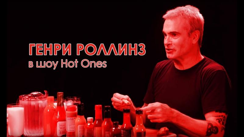 Генри Роллинз о панк-этике и страхе апатии - Henry Rollins in Hot Ones (Rus)