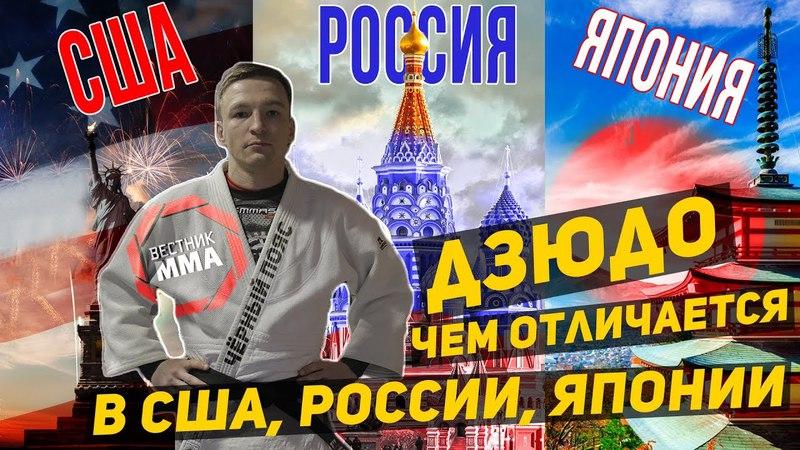 Дзюдо в США Японии России Константин Кузьмин d cif zgjybb hjccbb rjycnfynby repmvby