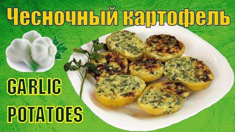 Чесночная картошка / Garlic potatoes recipe ♡ English subtitles