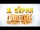Павлик Наркоман - 2 сезон 1 серия