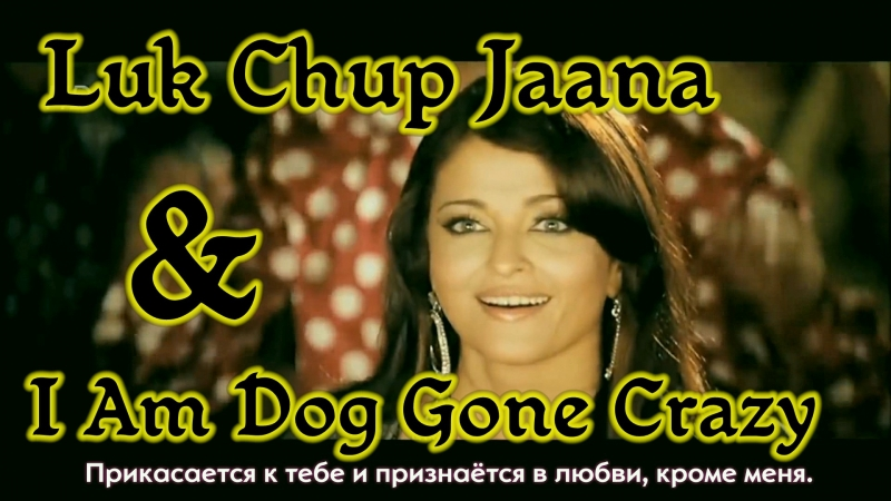 Luk Chup Jaana And I Am Dog Gone Crazy - Action Replayy(рус.суб.)
