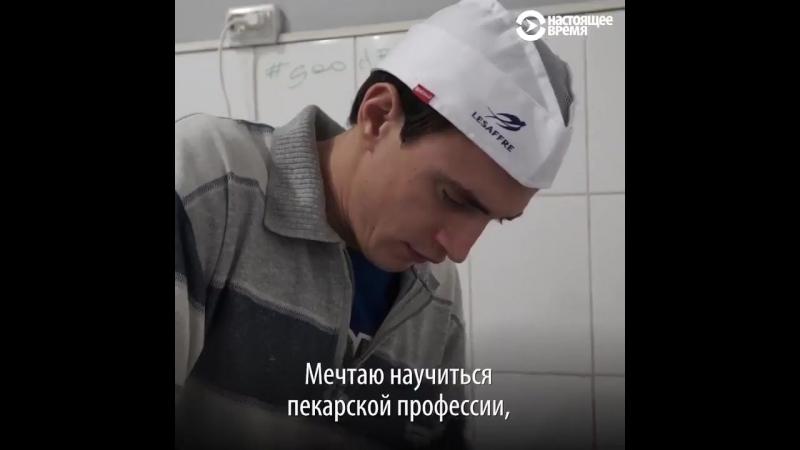 В этой киевской пекарне работают в основном люди с задержками развития. У них получается печь, помогать раковым больным, а штат