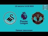Суонси - Манчестер Юнайтед live трансляция