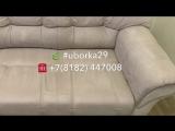🍃Химчистка углового светлого дивана из искусственной замши 🍃Преображение на Ваших глазах