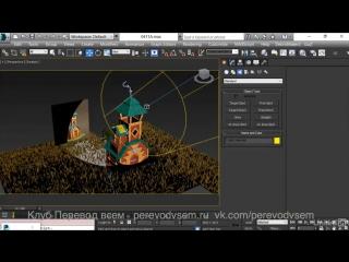 3dsMax: стилизованная окружающая среда для анимации