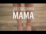 Bombarda Band_До свиданья, мама