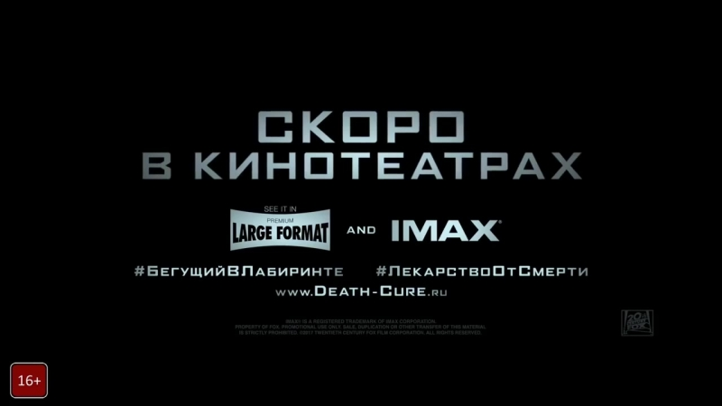 Бегущий в лабиринте 3: Лекарство от смерти — Русский трейлер 2018