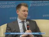 Пресс-конференция Александра Двойных с домодедовскими журналистами по итогам 2017 года