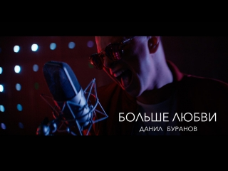 Данил Буранов - Больше Любви