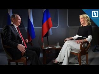 Путин на NBC о «вмешательстве» в выборы США