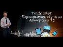Обзор рынка форекс 23 08 2017 проект Trade Shot