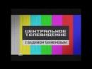 Заставка программы Центральное телевидение (НТВ, 29.08.2010-24.06.2012)