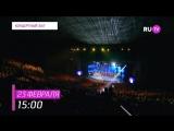 Олег Газманов, «60 лет. Юбилейный концерт»