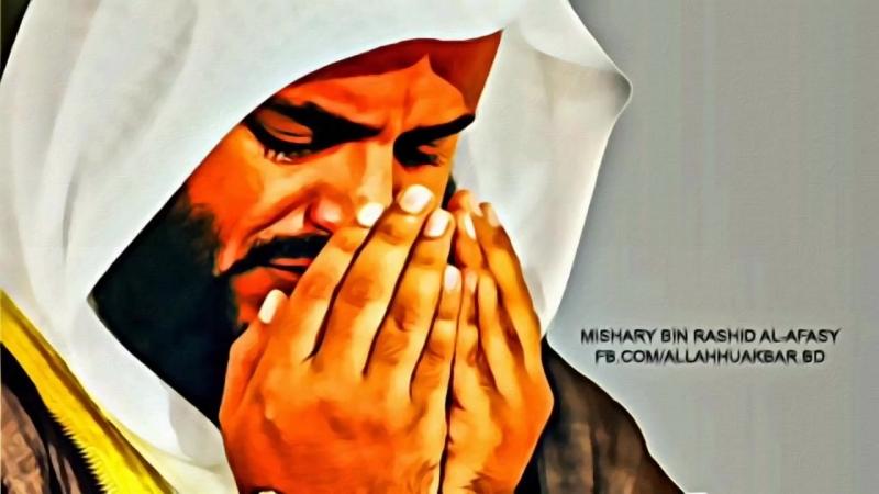 Сура Мульк Мишари Рашид -2015-Surah Mulk Rashid Mishari.mp4