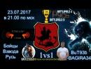 ► Battlefield 4 Бойцы взвода Русь против Основателя