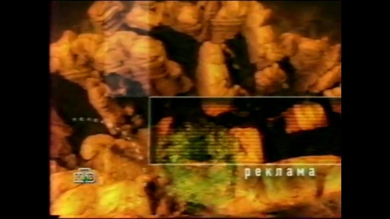 Перед и после рекламная заставка НТВ 10 10 1998 09 09 2001 Скалы