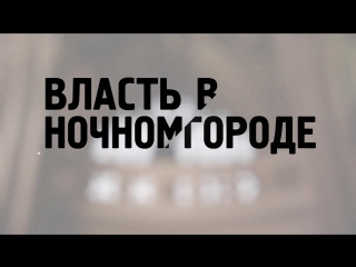 Третий сезон сериала «Власть в ночном городе» на Spike HD