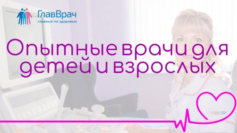 Клиника ГлавВрач в Одинцово