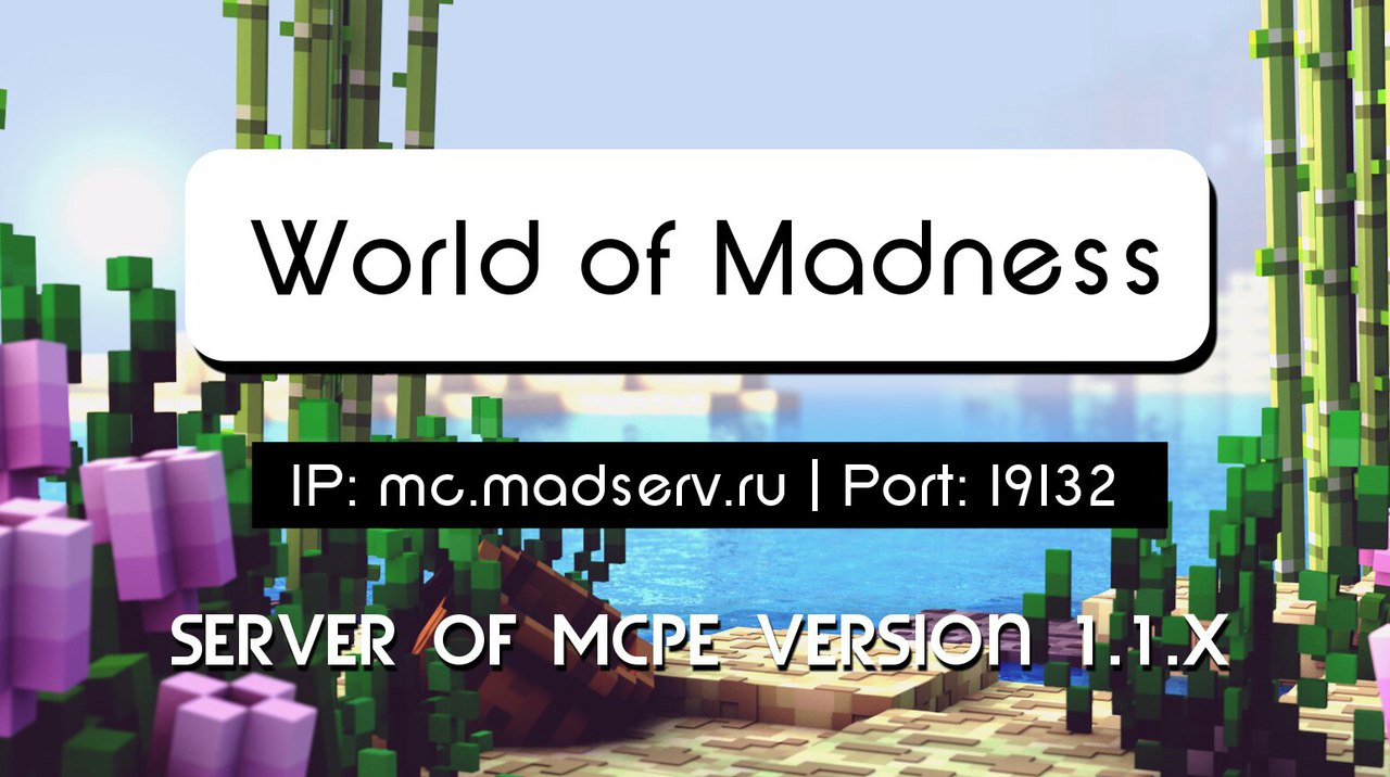Сервер World of Madness!