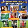 """Шоу мыльных пузырей """"Страна ЧудеС""""(Витебск)"""