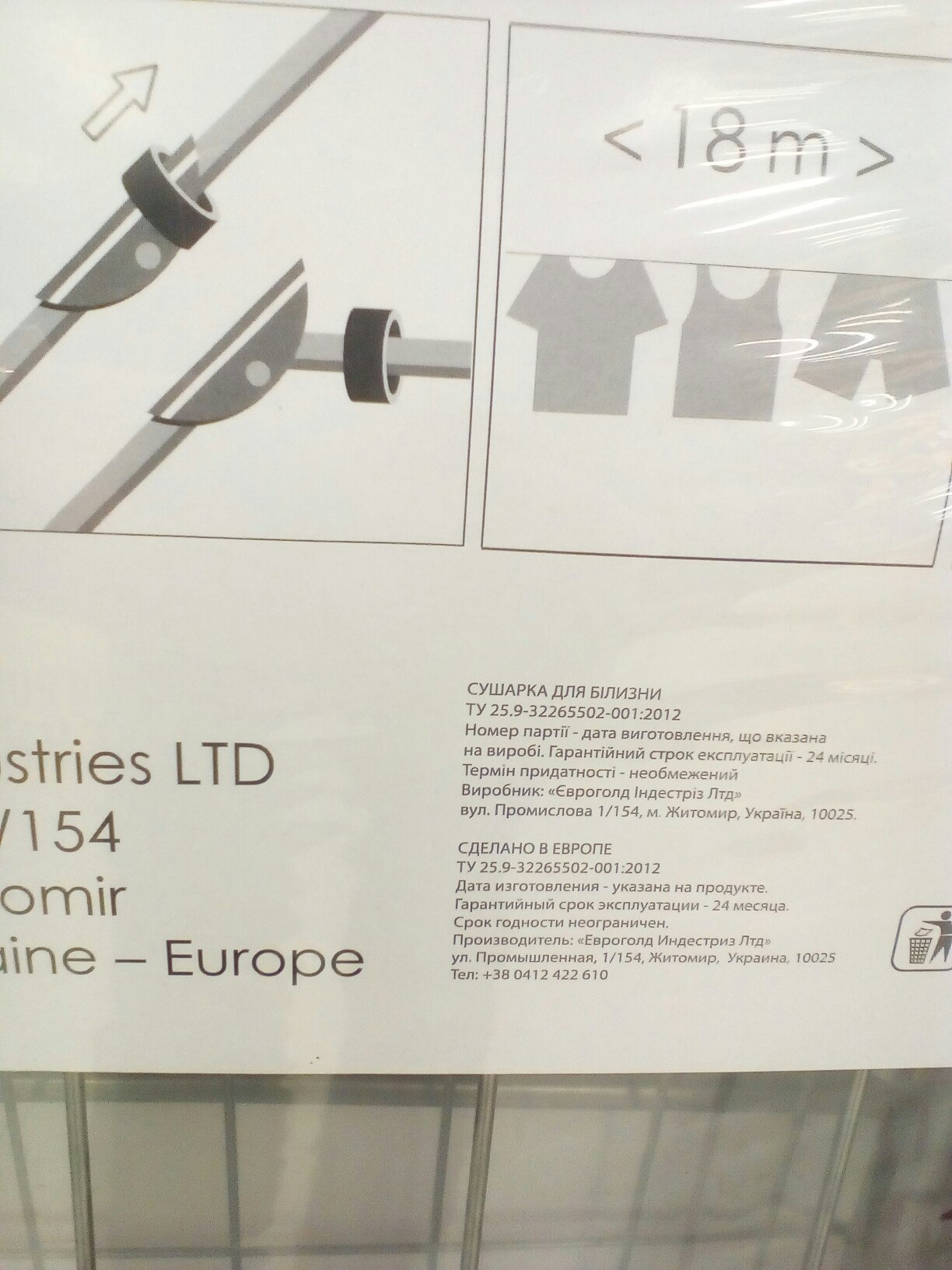 Житомир Индастриз - Сделано в Европе
