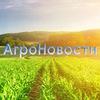 АгроНовости - Аграрий
