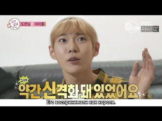 РУС.СУБ 170304 Doyoung (NCT) & Gongmyung (5urprise) @ We Got Married