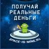 Space is mine - экономическая игра.